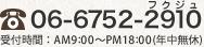 0120-34-2910