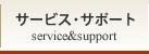サービス・サポート