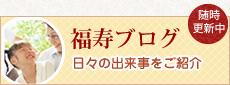 福寿ブログ